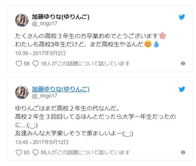 加藤ゆりなTwitter