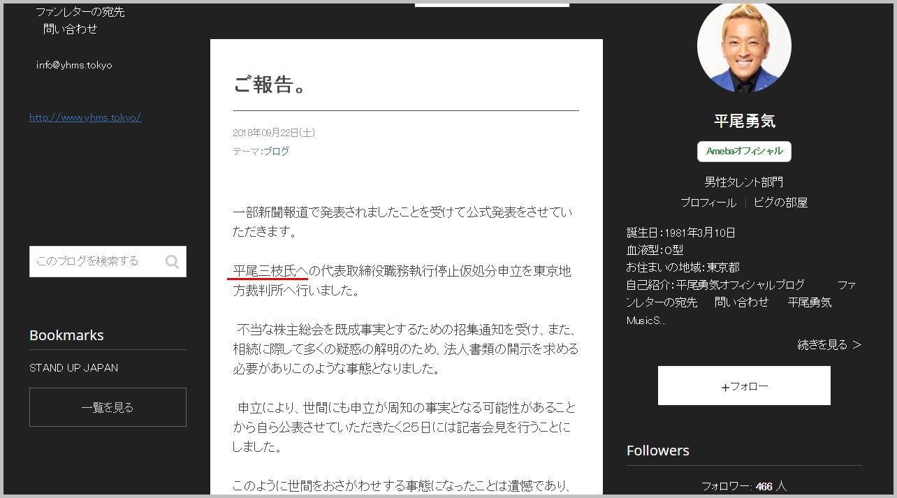 平尾勇気ブログ