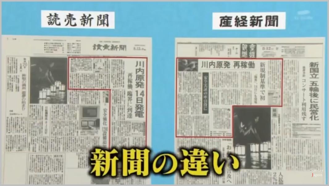 新聞の違い