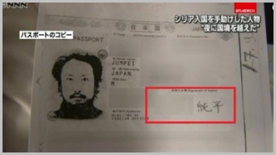 安田純平パスポート