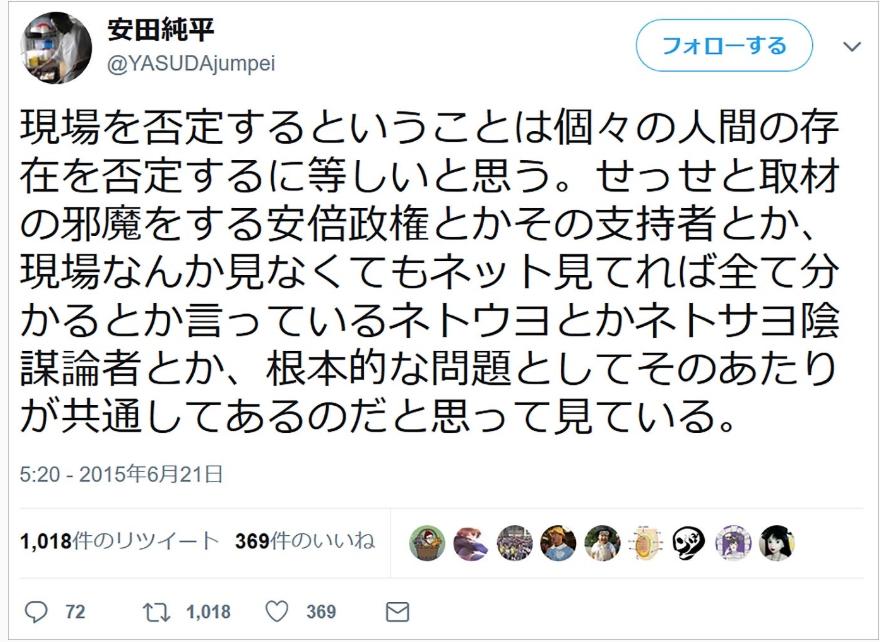 安田純平SNS