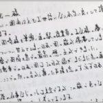 樋田淳也の字