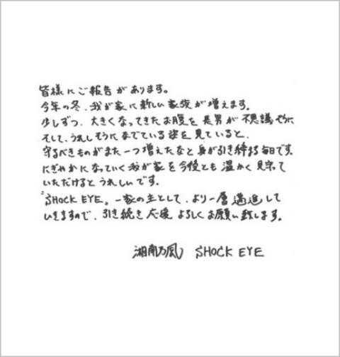 SHOCK EYE(ショックアイ)