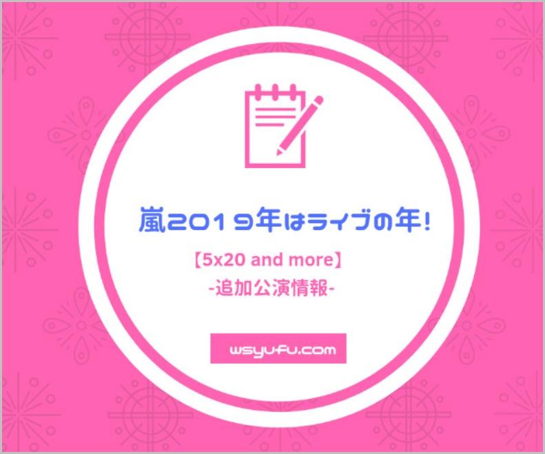 嵐追加公演5×20「andmore」2019