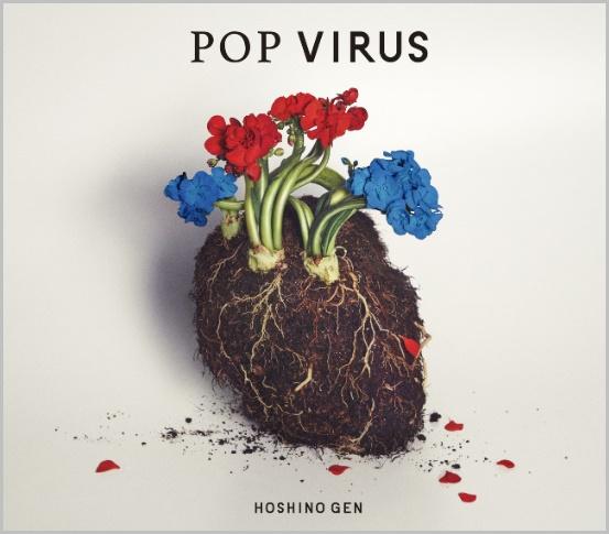 星野源(POP VIRUS)