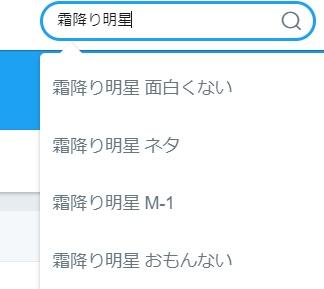 霜降り明星Twitter検索