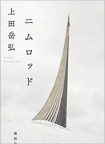 芥川賞・ニムロッド
