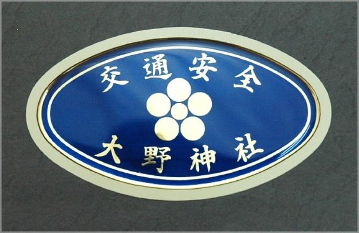 交通安全守(大野神社)