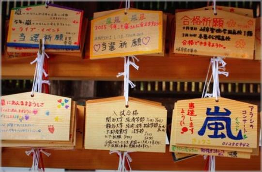 大野神社のお守り(嵐)