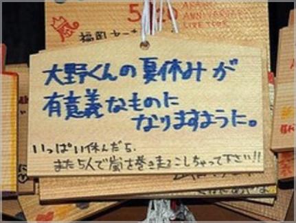 大野神社の絵馬(嵐)