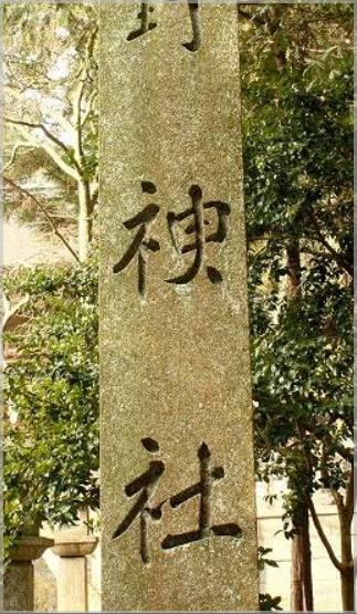 大野神社(嵐)