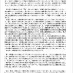 小室圭・金銭トラブルの経緯全文(画像)