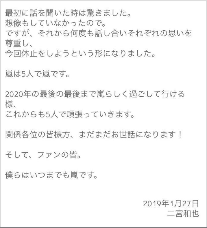 嵐活動休止理由(二宮和也コメント)