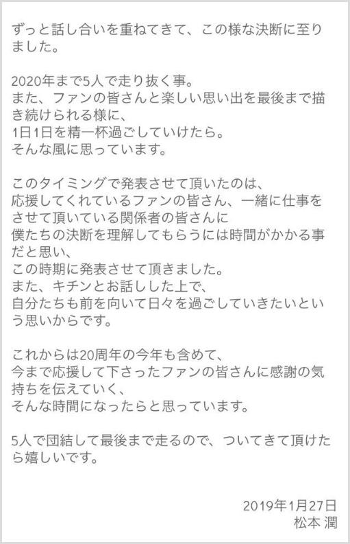 嵐活動休止理由(松本潤コメント)