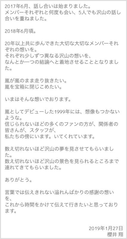 嵐活動休止理由(櫻井翔コメント)
