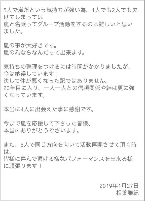 嵐活動休止理由(相葉雅紀コメント)