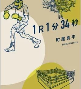 芥川賞・1R1分34秒