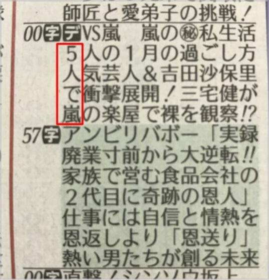 VS嵐・テレビ欄縦読み