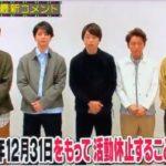 VS嵐・2019年1月31日放送・嵐最新コメント動画