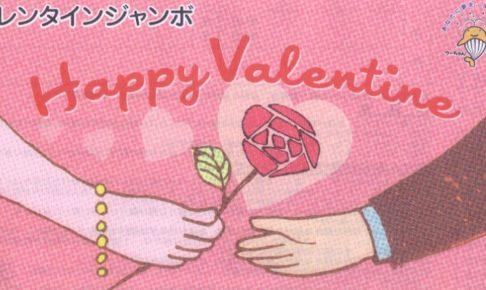 バレンタインジャンボ2019の発表日や抽選時間、番号確認方法