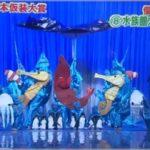 仮装大賞優勝(水族館オールスターズ)動画
