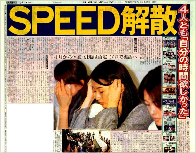 島袋寛子(SPEEDが解散した理由の真相2)