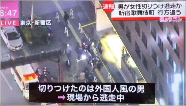 新宿・歌舞伎町通り魔事件の場所はどこ