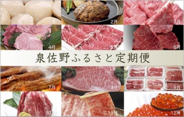 泉佐野市ふるさと納税(Amazonギフト券配布)