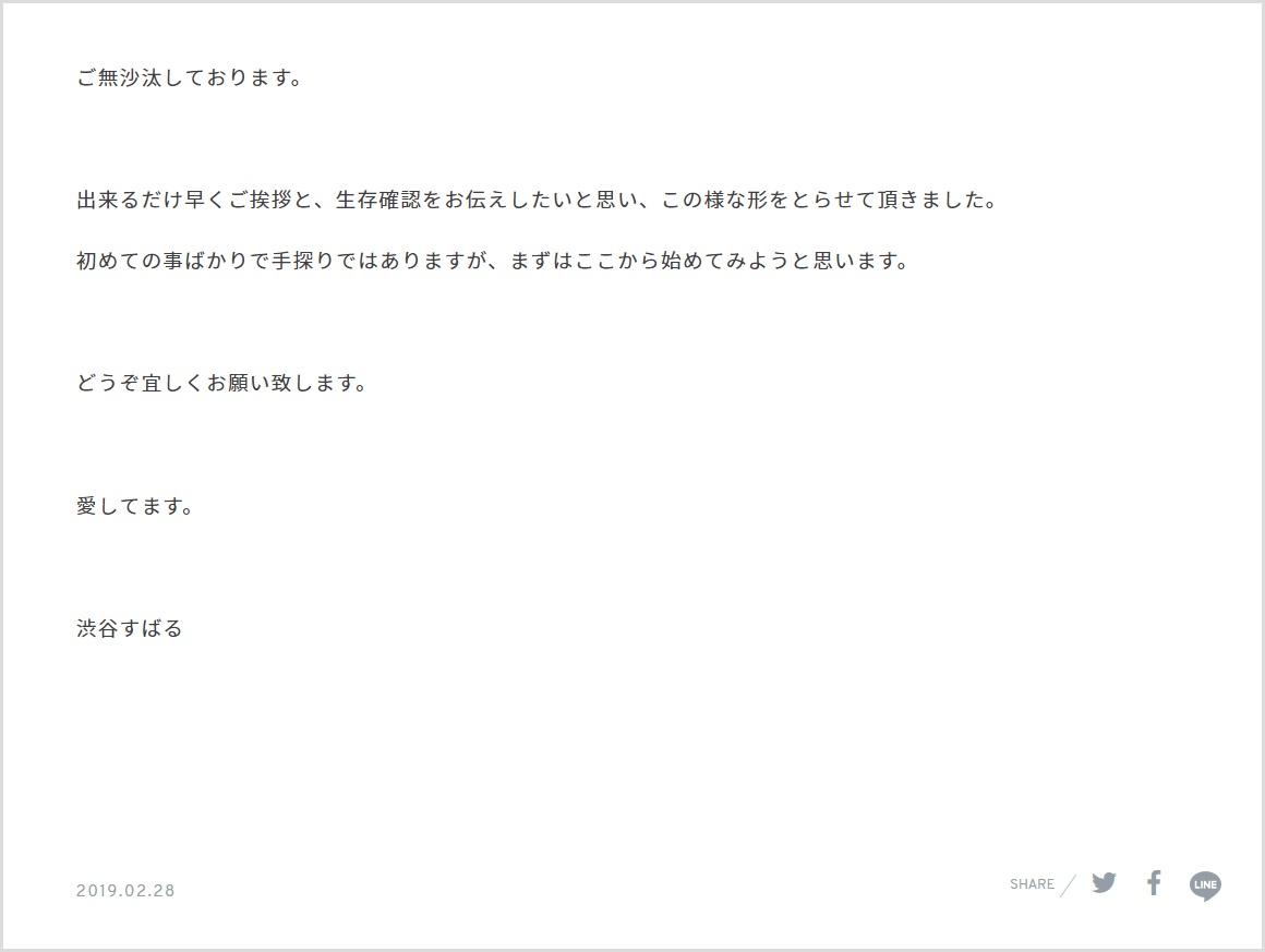 渋谷すばるの2019年現在。サイト全文