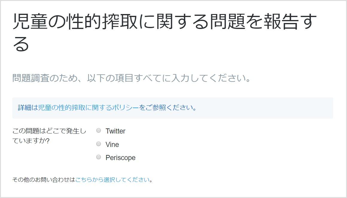 Twitterの新規約(児童の性的搾取に関するポリシー)の適用はいつから