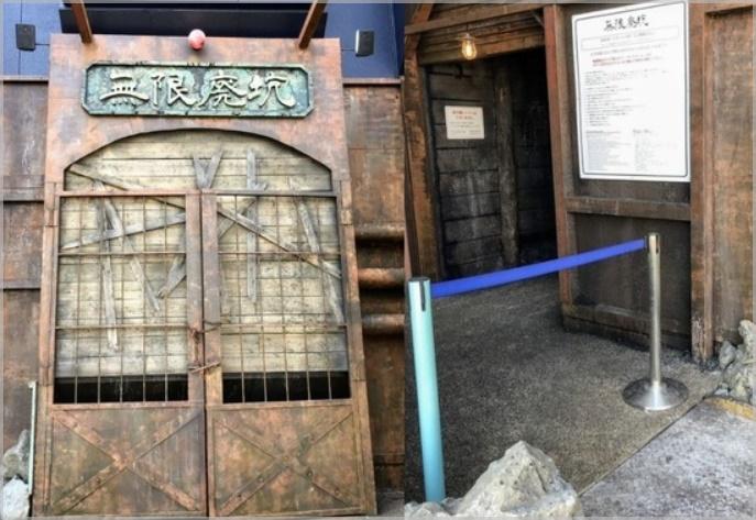 富士急の無限廃坑の感想