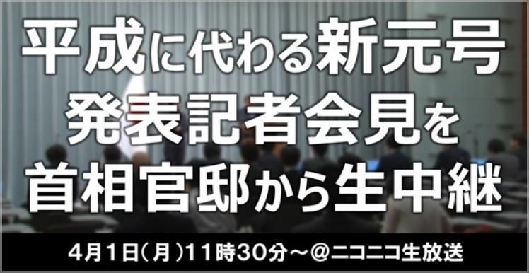 新元号発表動画を見る方法(ニコニコ動画)