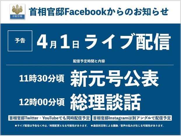 新元号発表動画を見る方法(フェイスブック)