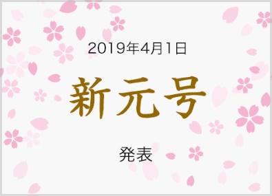新元号発表動画を見る方法(政府広報オンライン)