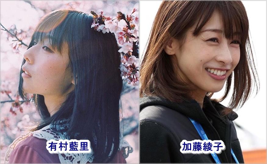 有村藍里と加藤綾子(カトパン)比較画像
