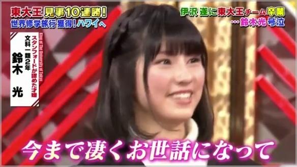 東大王3月20日放送無料動画