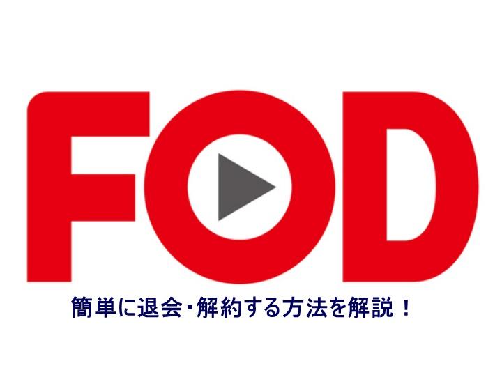 FODを簡単に解約する方法