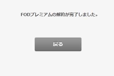 FODプレミアム退会・解約手順7