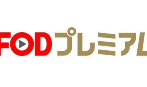 FODプレミアム入会・登録手順