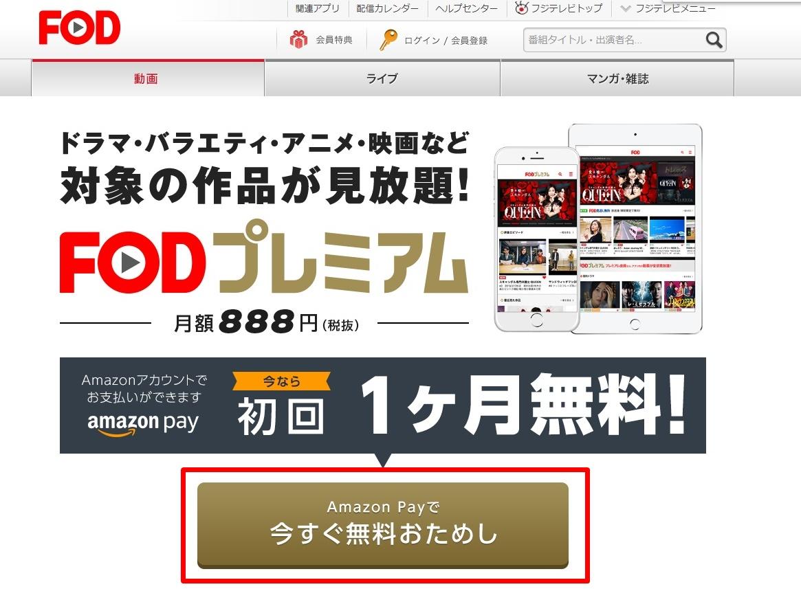 FOD登録手順1