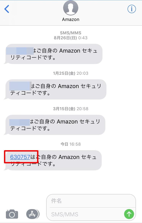 FOD登録手順4
