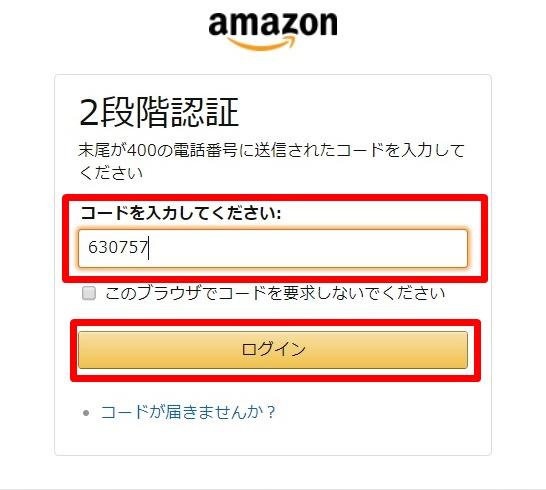 FOD登録手順5