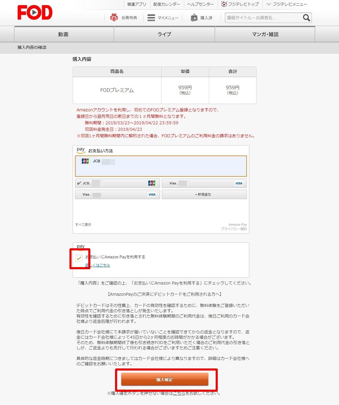 FOD登録手順7