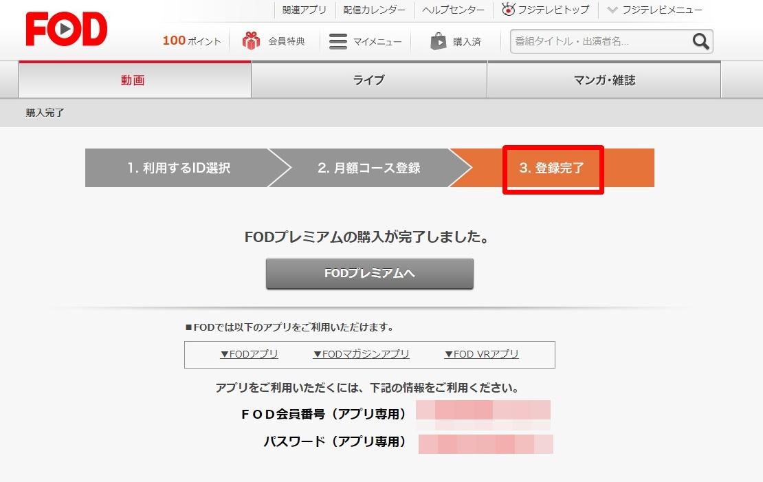 FOD登録手順8