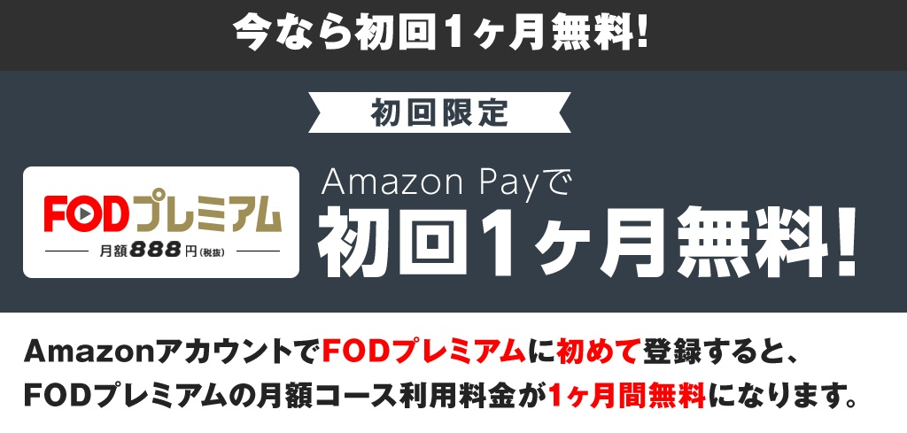 FOD登録手順9