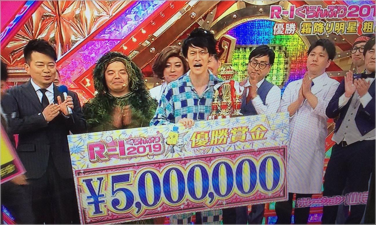 R1グランプリ優勝動画