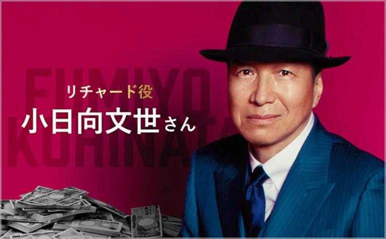 コンフィデンスマンJP映画キャスト(小日向文世)