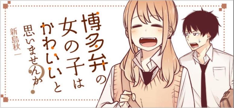博多弁の女の子はかわいいと思いませんか?いつ放送?