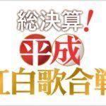 平成紅白歌合戦の出演者は誰が出る?