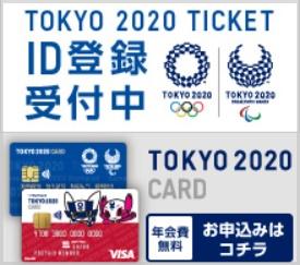 東京五輪のチケットの値段(種目別)